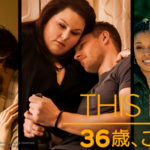 THIS IS US 36歳、これから